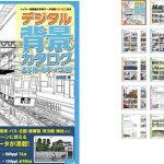 【漫画の描き方 資料編】Googleストリートビューなどは使える?