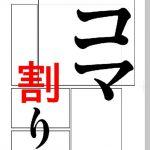 【漫画の描き方 コマ割り編】3つの基本と法則を覚えたら簡単!