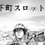 【無料漫画】下町スロット