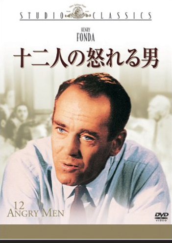 十二人の怒れる男DVD