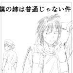 漫画ネーム【僕の姉は普通じゃない件】(24ページ)