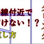 【クリスタ】枠線付近で線が描けない!?直し方(クリスタ 初心者)