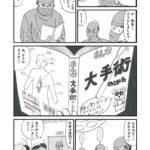 読み切りショート漫画「脳内バカ革命」デビュー当時の過去作品