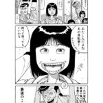 読み切り漫画「若すぎた二人」ショートギャグ、デビュー当時作品