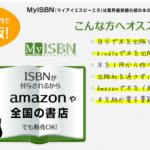 漫画自己出版最安はここでOK!「ISBN」も付与でもう出版社なんかいらない!?